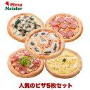 ピザ 冷凍 手作りピザ5枚 お試しセット 5枚入り マルゲリータ ベーコンほうれん草ピザ 自家製粗挽きポークビザミックスピザ たっぷりスイートコーン 恵那 銀の森手作りピザ 簡単調理で美味しいピザ