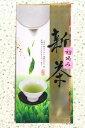 初摘み新茶 80g袋入【新茶】【静岡茶】【深蒸し茶】【無農薬...