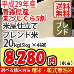 【送料無料】平成29年産 米屋仕立てブレンド米【青森産まっしぐらブレンド】20kg