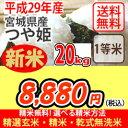 【H29年産新米】【スーパーSALE!】【ポイントアップ!】【玄米】【送料無料】平成29年産 宮城産 つや姫 20kg 選べる精米方法