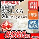 【H29年産新米!】【お得なクーポン発行中!】【乾式無洗米】【送料無料】平成29年産 乾式無洗米 青森産まっしぐら 20kg (5Kgx4)