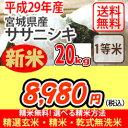 【H29年産新米】【スーパーSALE!】【ポイントアップ!】【玄米】【送料無料】平成29年産 宮城産ササニシキ20kg[1等米] 選べる精米方法