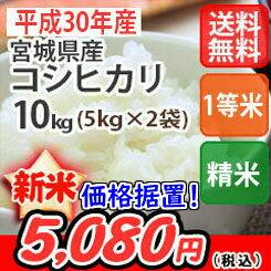 【お得なクーポン配布中!】【新米】【送料無料】平成30年産 精米 宮城産コシヒカリ 10kg (5Kgx2)