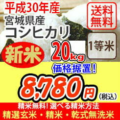 【お得なクーポン配布中!】【新米】【玄米】【送料無料】平成30年産 宮城産 コシヒカリ 20kg 選べる精米方法