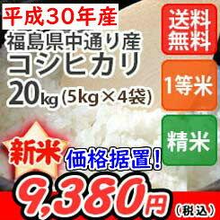 【お得なクーポン配布中!】【新米】【送料無料】平成30年産 精米 福島中通り産コシヒカリ[1等米] 20kg (5Kgx4)