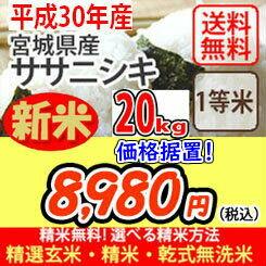 【お得なクーポン配布中!】【新米】【玄米】【送料無料】平成30年産 宮城産ササニシキ20kg[1等米] 選べる精米方法