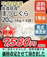 【乾式無洗米】【送料無料】平成28年産 乾式無洗米 青森産まっしぐら 20kg (5Kgx4)