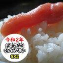 超特売価格にてご提供! 北海道産ゆめぴりか 10kg (5Kgx2) 令和2年産 乾式無洗米 精米 選べる精米方法