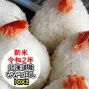 特売価格にてご提供! 北海道産ななつぼし 20kg 令和2年産 玄米 選べる精米方法