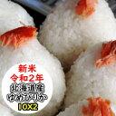 特売価格にてご提供! 北海道産 ゆめぴりか 令和2年産 20kg 選べる精米方法