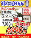 【特売価格!】【玄米】【送料無料】平成29年産 玄米 青森県産 まっし...