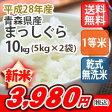 【乾式無洗米】【送料無料】平成28年産 乾式無洗米 青森県産まっしぐら 10kg (5Kgx2)
