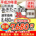 【H29年産新米】【特売キャンペーン!】【玄米】【送料無料】平成29年産 山形県産あきたこまち20kg選べる精米方法