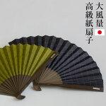 高級紙扇子西川庄六商店大風量扇子日本製【京都ぎんやんま】
