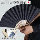 舞扇子 日本製 紺 (松2111)舞踊 扇子 舞扇 踊り 日舞 せんす よさこい 扇 【お取り寄せ商品 4本までメール便で送料無料 】