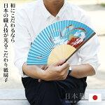 男性用紙扇子日本製【京都ぎんやんま】