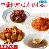 中華料理・ふかひれセット