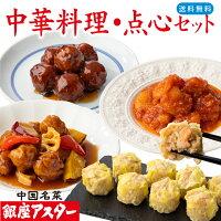中華料理・点心セット
