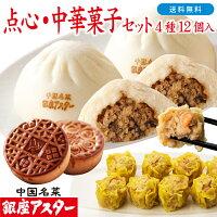 点心中華菓子セット4種12個入り青花