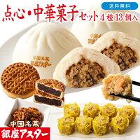 点心中華菓子セット4種13個入芳花
