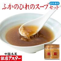 ふかのひれのスープセット