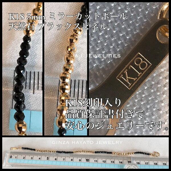 K18 18金 ミラー カット ボール ブラック スピネル ブレスレット bracelet mens ladies メンズ レディース 兼用 ginza hayato jewelry ギンザ ハヤト ジュエリー mirror cut ball simple シンプル