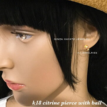 k18 18金 天然 シトリン ボール ピアス 誕生石 11月 K18 citrin with ball pierce