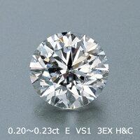 ダイヤモンドのアップグレード0.20~0.23ctEVS13EXH&C
