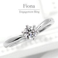 婚約指輪エンゲージリング【プラチナ900】天然ダイヤモンド【0.20ct~0.23ctFVS23EXH&C】(鑑定書付)の輝き/銀座リム『Fiona』