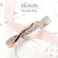 結婚指輪マリッジリング『ハードプラチナ900』ペアリング2号〜20.5号【刻印&誕生石無料】【送料無料】/銀座リム『Michelle』【レディス】