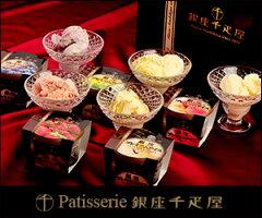 【銀座プレミアムアイス】銀座千疋屋が厳選したフルーツで作った濃厚な味わいのアイスクリーム【パテ…