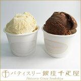 アイスクリーム お中元 パティスリー銀座千疋屋 フルーツ ギフト Gift 贈り物 送料無料 銀座アイス(バニラ/ショコラ)