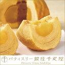 焼き菓子 お中元 パティスリー銀座千疋屋 フルーツ ギフト Gift 贈り物 送料無料 銀座アップルクーヘン