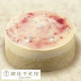 父の日 千疋屋 ケーキ パティスリー銀座千疋屋 ギフト Gift 贈り物 銀座レアチーズケーキ(フランボワーズ)