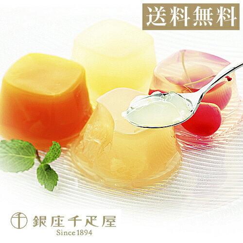 【銀座ゼリーB】銀座千疋屋が厳選した果汁を使用した上品な甘みのフルーツゼリー【パティスリー銀座千疋屋】