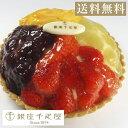 母の日 千疋屋 ケーキ タルト パティスリー銀座千疋屋 ギフト Gift 贈り物 送料無料 銀座タルト(NEW4種のフルーツ)