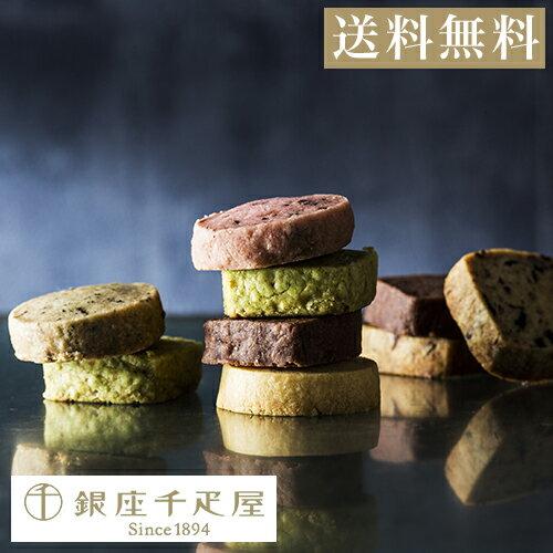 母の日 千疋屋 焼き菓子 パティスリー銀座千疋屋 ギフト Gift 贈り物 送料無料 銀座クッキー詰合せ