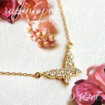【特別価格】☆mesanges☆【K18】ネックレス【人気の蝶花モチーフ】天然ダイヤモンド【計0.10ct】