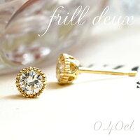 K18天然ダイヤモンド計0.40ctミル打ち一粒ピアス