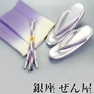 【和色誂え】藤色(帯揚・帯締・草履の3点セット)【銀座ぜん屋ぜんやゼンヤ高級草履】
