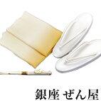 【和色誂え】柳茶・深緋・錆浅葱(帯揚・帯締・草履の3点セット)【02P05Nov16】