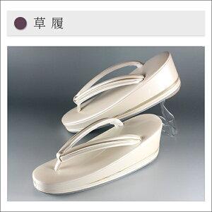 【和色誂え】玉子色(帯揚・帯締・草履の3点セット)【銀座ぜん屋ぜんやゼンヤ高級草履】