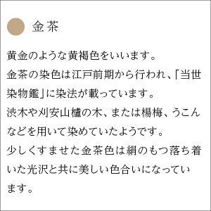 【和色誂え】金茶(帯揚・帯締・草履の3点セット)【銀座ぜん屋ぜんやゼンヤ高級草履】