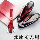 【和色誂え】深紅(帯揚・帯締・草履の3点セット)【銀座ぜん屋ぜんやゼンヤ高級草履】