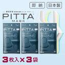 ★3パック★[REGULAR NAVY]PITTA MASK(ピッタマスク)レギュラー ネイビー 3枚入×3袋セット【アラクス】【日本製】【即納】【送料無料】