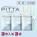 ★3パック★[REGULAR WHITE]PITTA MASK(ピッタマスク)レギュラー ホワイト 3枚入×3袋セット【アラクス】【日本製】【即納】【送料無料】