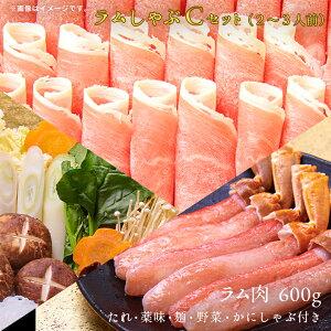 高級ラム肉しゃぶしゃぶ専門店銀座ラムしゃぶ金の目ラム肉しゃぶしゃぶセット(2人前〜3人前)
