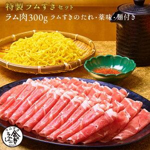 最高級ラム肉しゃぶしゃぶ専門店銀座ラムしゃぶ金の目特製ラムすき鍋Aセット(3〜4人前)