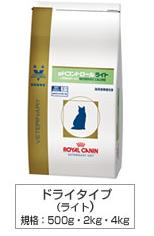 【2袋セットでお得!送料無料】ロイヤルカナン 猫用 pHコントロールライト 2kg×2※沖縄・離島はご注意願います ベテリナリーダイエット