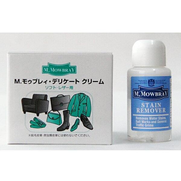 M.MOWBRAY モゥブレィ モウブレイ デリケートクリーム + ミニ ステインリムーバー(24ml)セット(靴磨きセット シューケアセット)